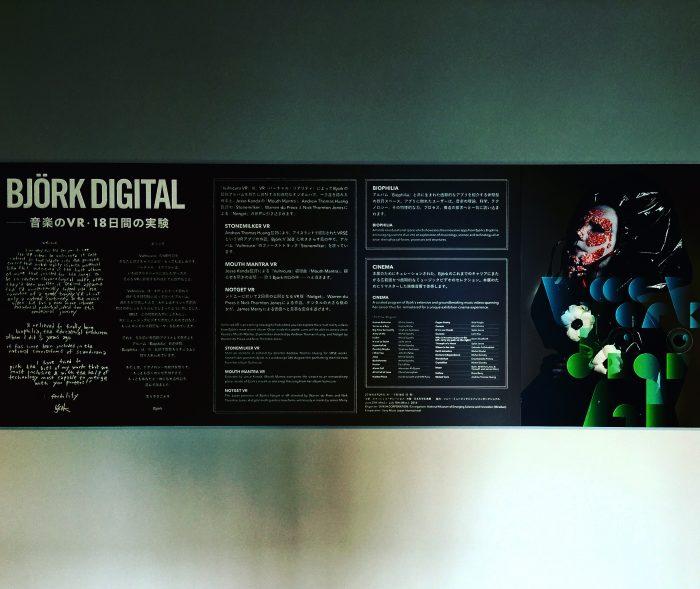 Bjork Digital pt.1 @ 日本科学未来館 (Miraikan)
