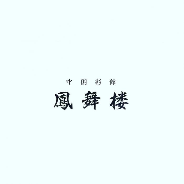 京都の中華 鳳舞楼(ホウマイロウ) @ 御所