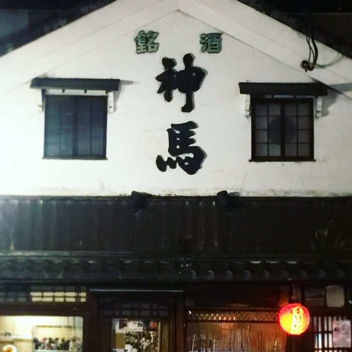 伝説の居酒屋 神馬(シンメ) @ 二条  11月に注文したい料理