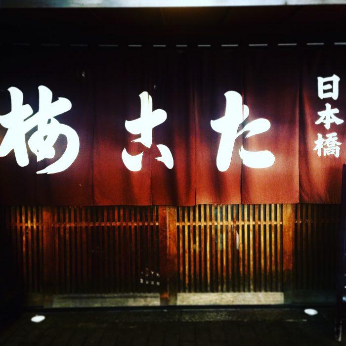 日本一古いおでん屋 たこ梅本店 @ 日本橋 大阪
