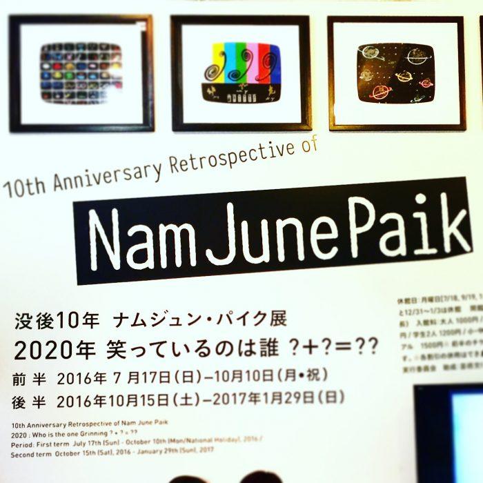 ナムジュン・パイク展、没後10年、2020年笑っているのは誰? @ ワタリウム美術館 青山