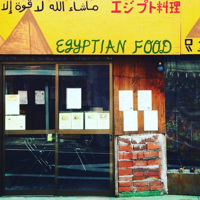 東北沢のエジプト系Deli Shop  うちむら