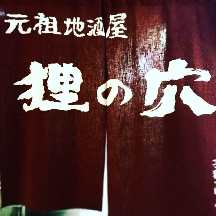 静岡の地酒だけを扱う老舗日本酒バー 狸の穴