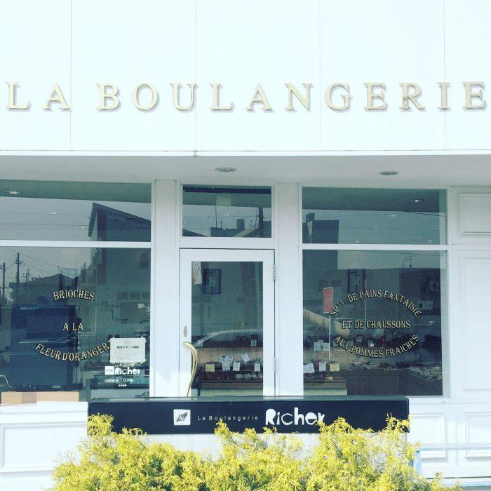 La Boulangerie Richer(ラ ブランジェ リシェ)新潟の朝食