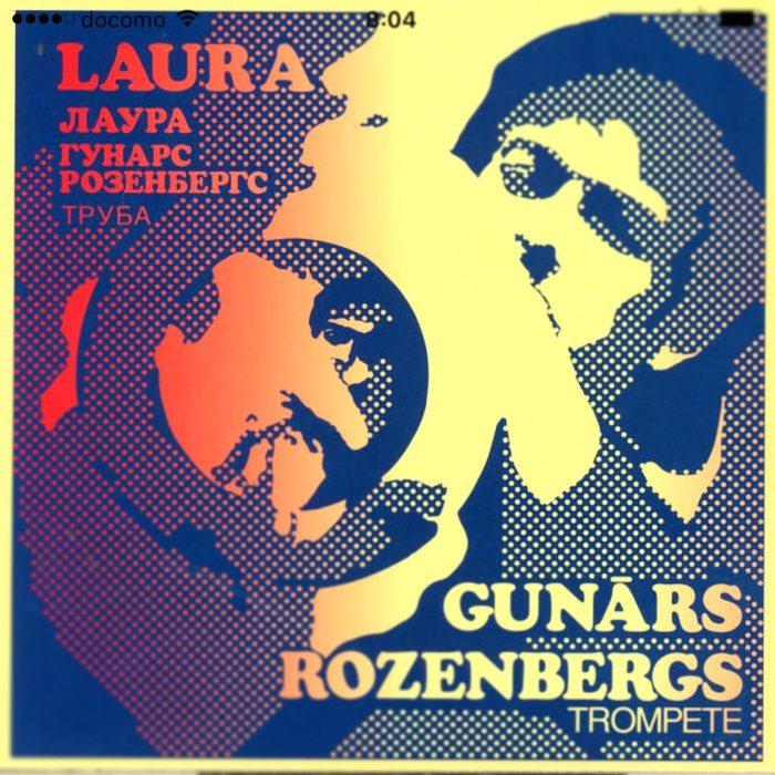 ラトヴィアの傑作 FreeSoul 〜 Gunars Rozenbergs / Laura (Мелодия 1979)
