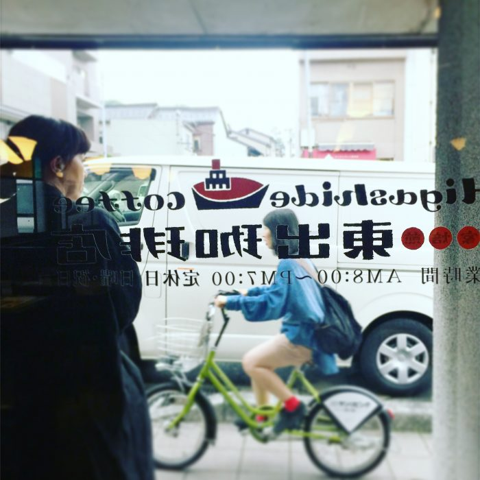 近江町市場のすぐそば、東出珈琲店 @ 金沢