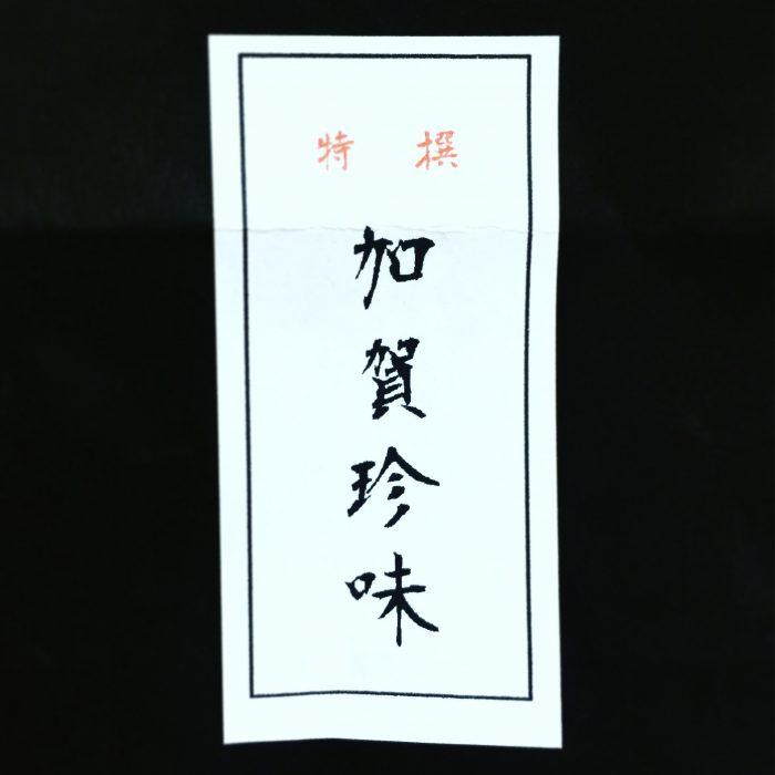 金沢土産は松吉食料品店で
