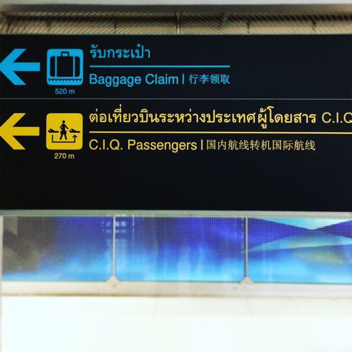 タイ スワンナプーム空港 国際線ラウンジ使用時の注意点