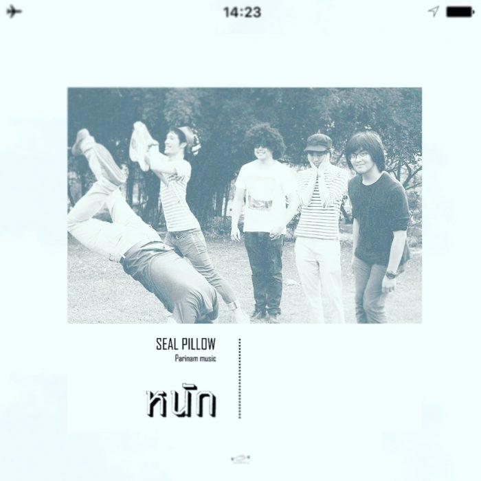 タイの傑作ネオアコ Seal Pillow / หนัก (Parinam Music 2014)