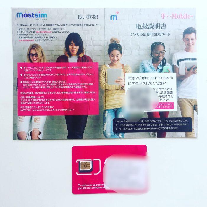 アメリカで使うSIMを日本で購入 MOST SIM編