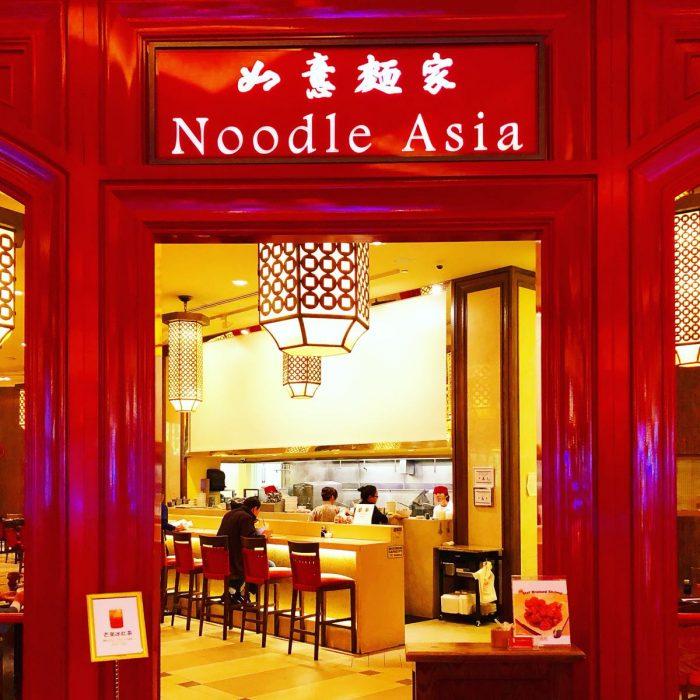 〆の一杯 @ ラスベガス Noodle Asia