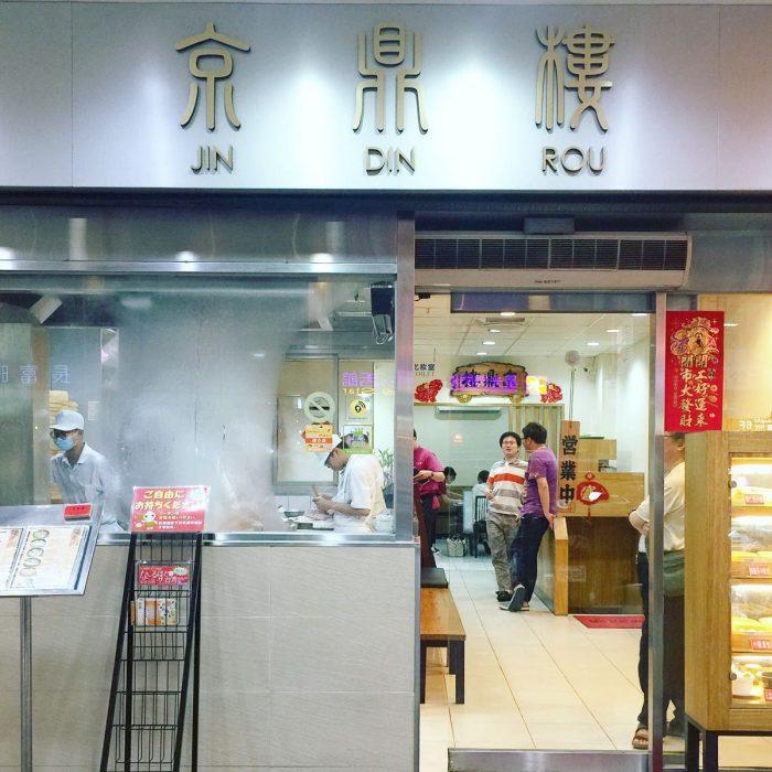 京鼎楼(JIN DIN ROU)台湾本店でしか食べられないもの