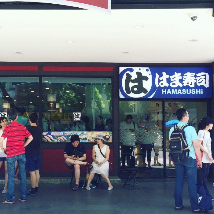 はま寿司 HAMA Sushi 中山民権店 @ 台北