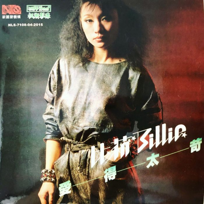 山下達郎カバー2曲  比莉(Billie) / 愛的太苛 (1982 拍譜企業股份有限公司)