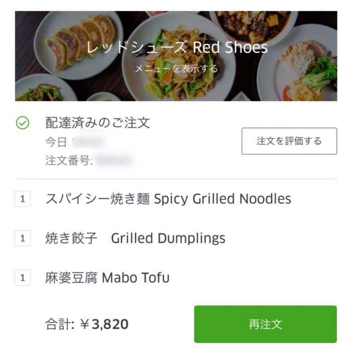 Uber Eats でRock Bar RED SHOES 伝説のメニュー