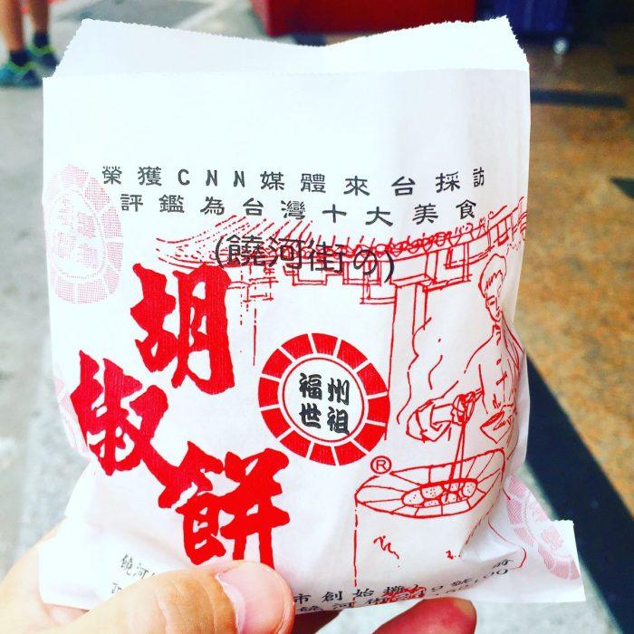 台湾B級グルメ 福州世祖胡椒餅 @ 台北