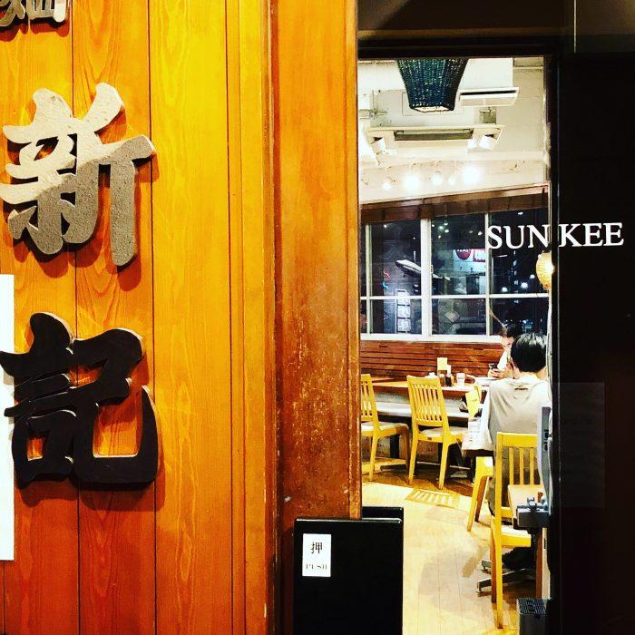 日本で食べる香港麺 @ 新記 三宿本店