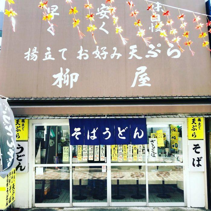 柳屋そば店のキーマカレー蕎麦 @ 笹塚
