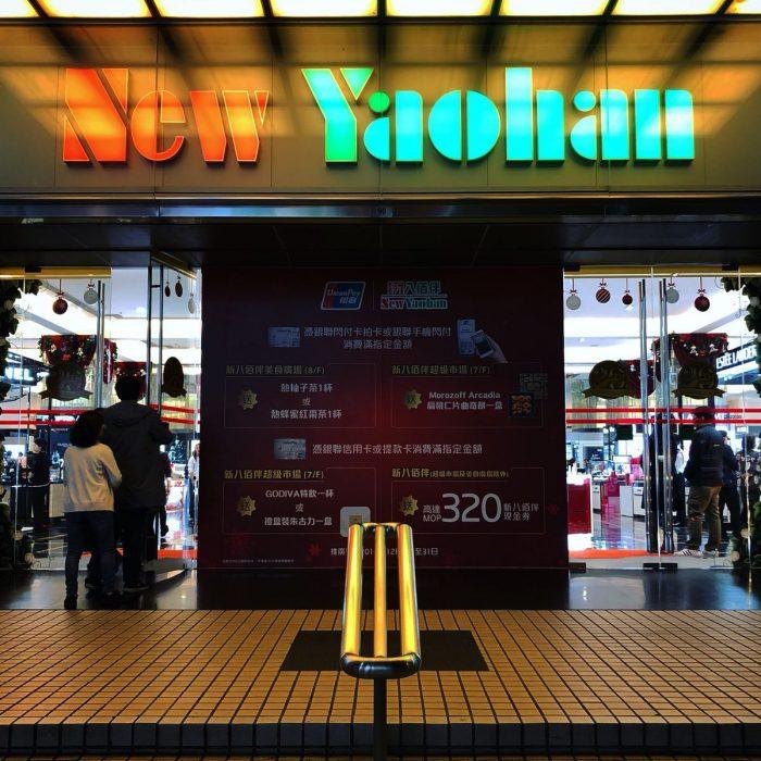 獺祭一升瓶28000円 マカオの高級スーパー New Yaohan