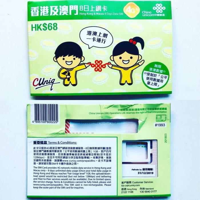 香港とマカオの両方で使えるSIM、使用上の注意点