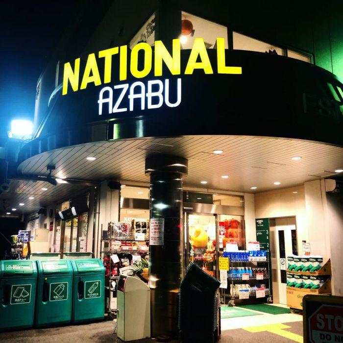 水を買うなら ナショナル麻布スーパーマーケット @ 広尾