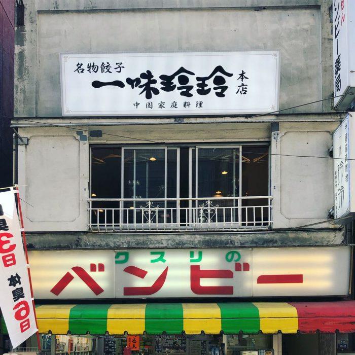 一味玲玲 新橋本店の焼き餃子定食