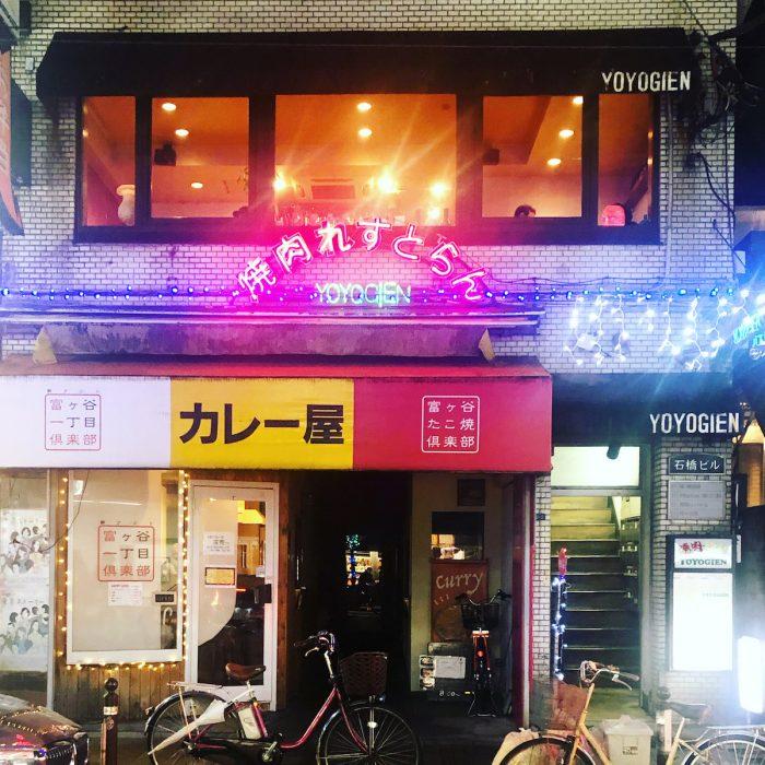 焼肉レストラン 代々木苑 @ 富ヶ谷