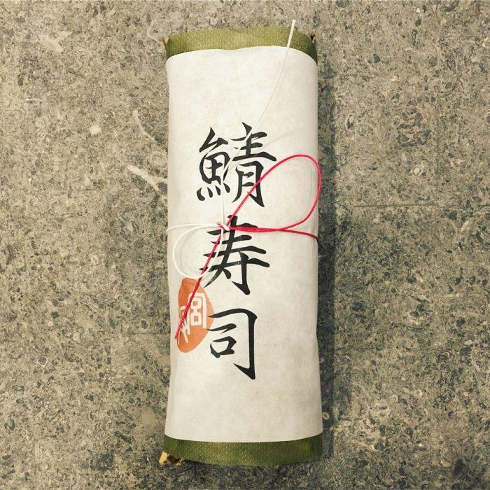 御料理 宮坂 @ 青山 のテイクアウト鯖棒寿司