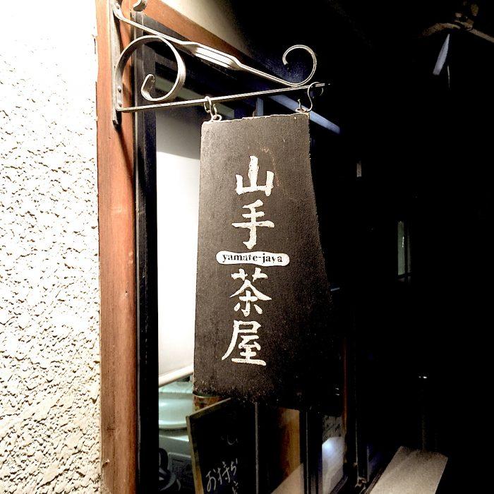 カレーの名店 山手茶屋 @ 富ヶ谷