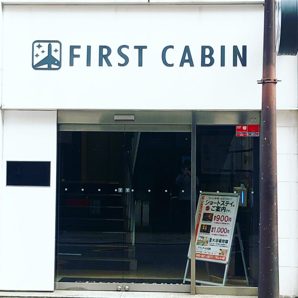 繁華街へのアクセスが便利 ファーストキャビン長崎