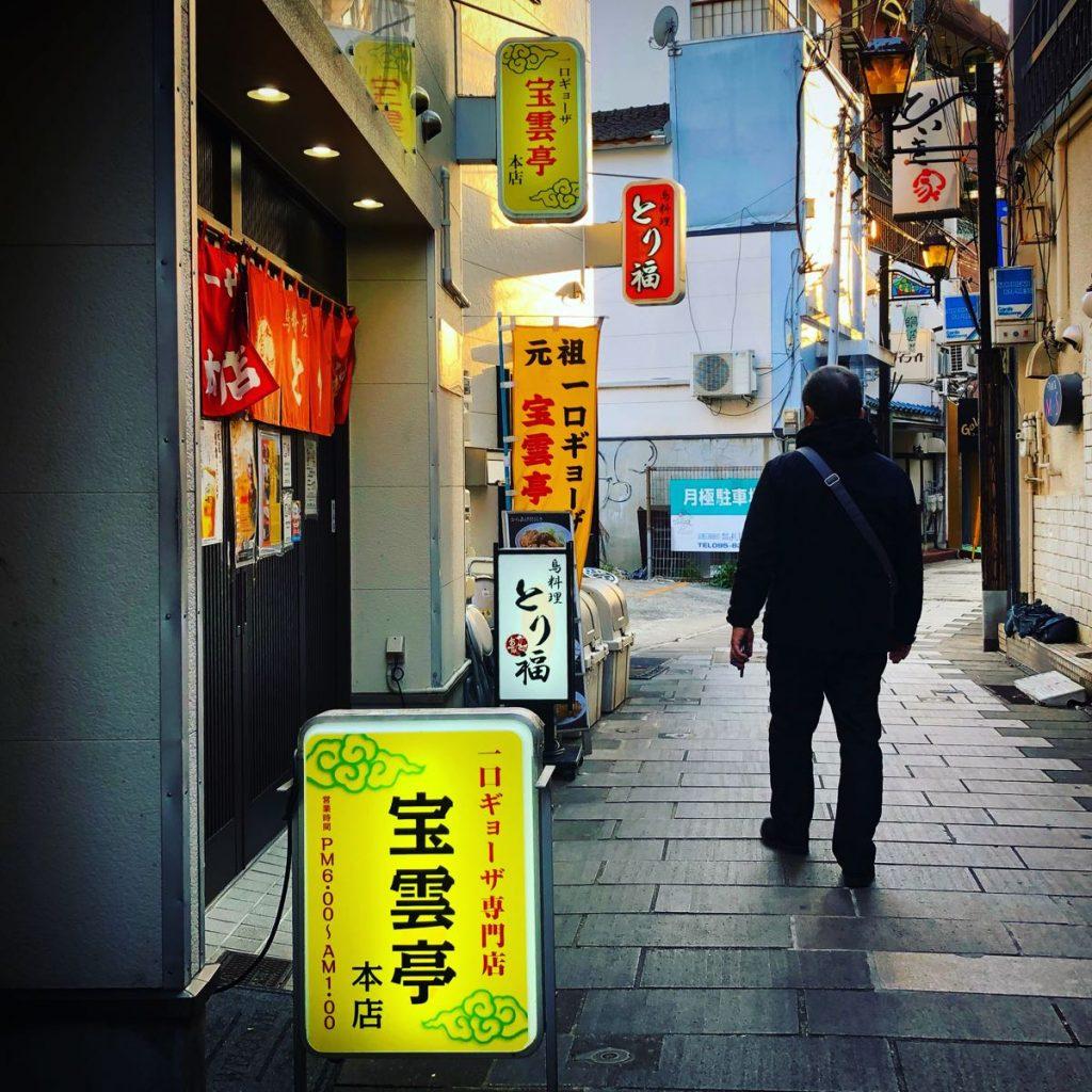 一口餃子の名店 宝龍亭本店